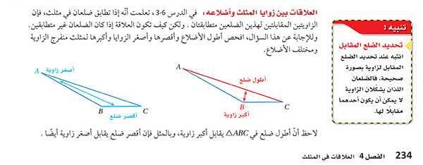 العلاقات بين زوايا المثلث وأضلاعه