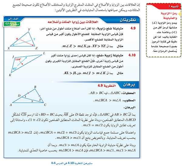 نظريتان العلاقات بين زوايا المثلث وأضلاعه