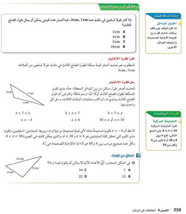 مثال2 من الاختبار