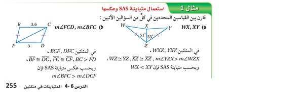 استعمال متباينة SAS وعكسها