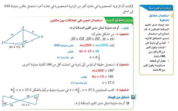 استعمال الجبر في العلاقات بين مثلثين