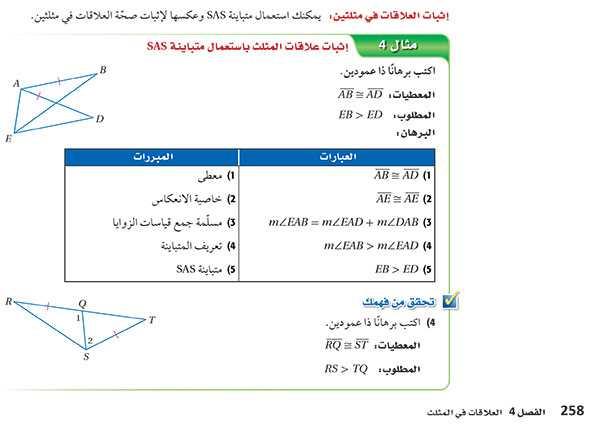 إثبات علاقات المثلث باستعمال متباينة SAS