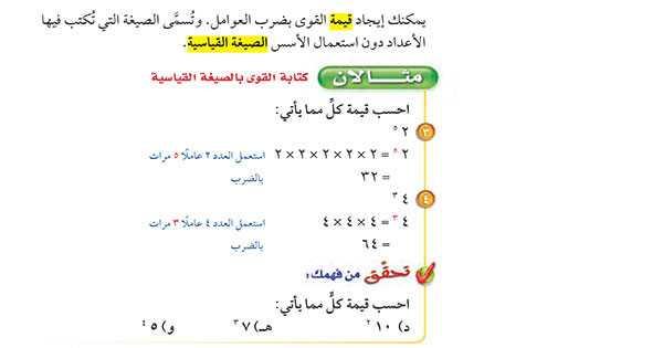 كتابة القوى بالصيغة القياسية