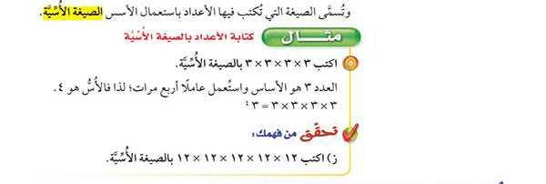 كتابة الأعداد بالصيغة الأسية
