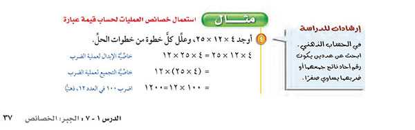 استعمال خصائص العمليات لحساب قيمة عبارة