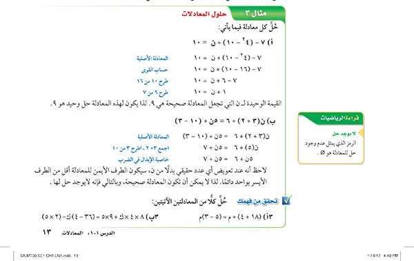 حلول المعادلات