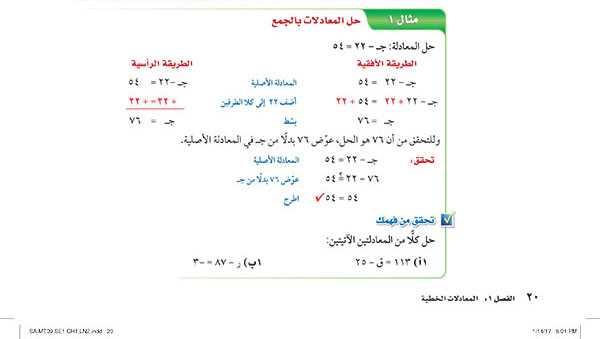 حل المعادلات بالجمع
