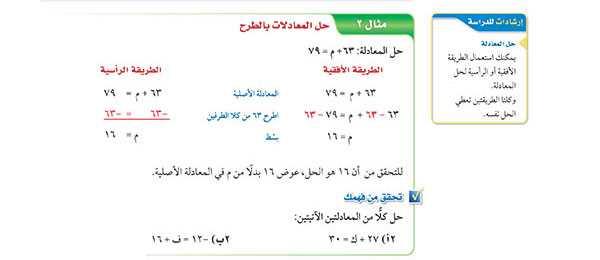 حل المعادلات بالطرح