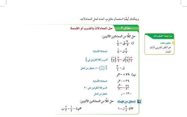 حل المعادلات بالضرب أو القسمة