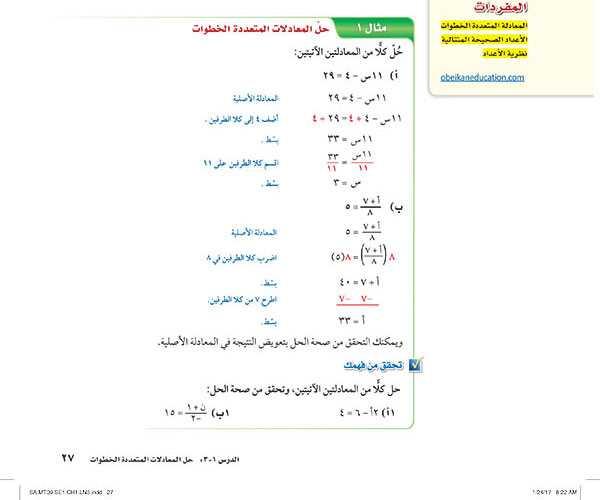 حل المعادلات المتعددة الخطوات ص27