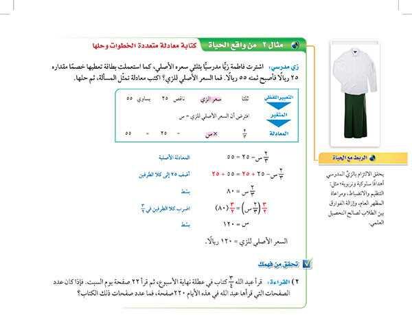 كتابة معادلة متعددة الخطوات وحلها