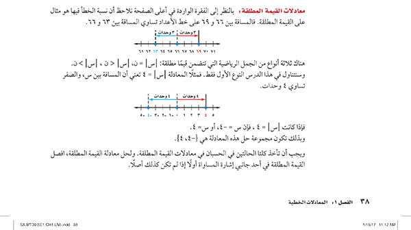 معادلات القيمة المطلقة ص38