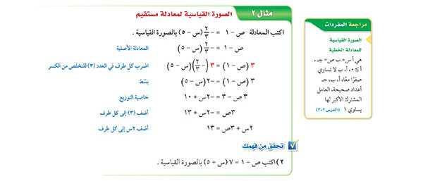 الصورة القياسية لمعادلة مستقيم