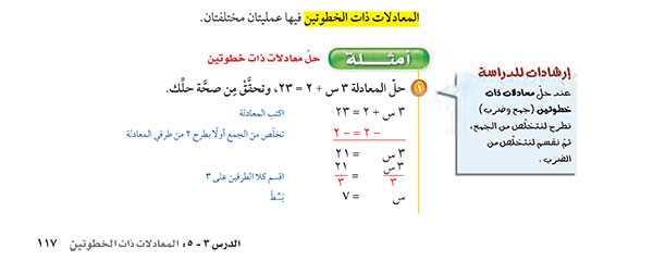 حل معادلات ذات خطوتين