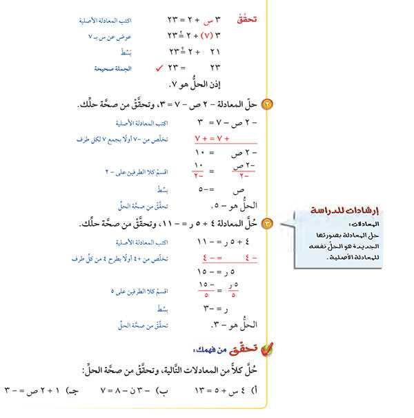 تابع حل معادلات ذات خطوتين