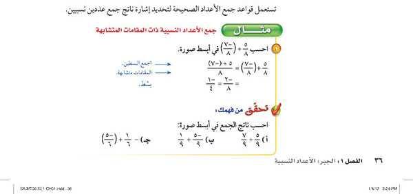 جمع الأعداد النسبية ذات المقامات المتشابهة