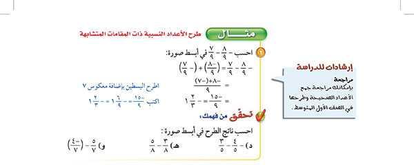 مثال طرح الأعداد النسبية ذات المقامات المتشابهة