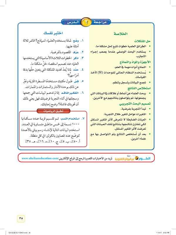 مراجعة الدرس2 ص35