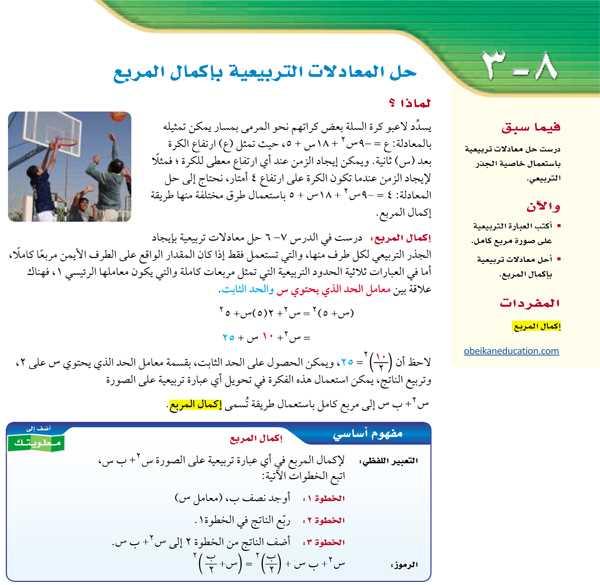 مفهوم أساسي إكمال المربع سعيد الشلوي حل المعادلات التربيعية بإكمال المربع رياضيات الفصل الثاني ثالث متوسط المنهج السعودي