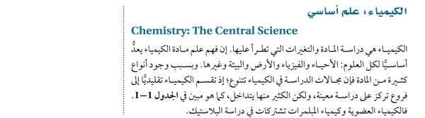 الكيمياء: علم أساسي