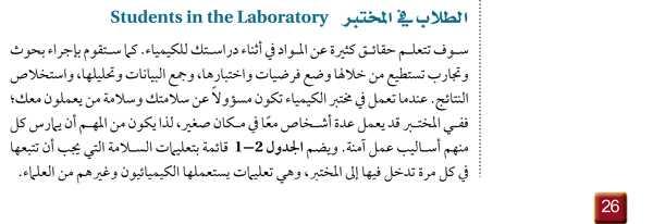 الطلاب في المختبر