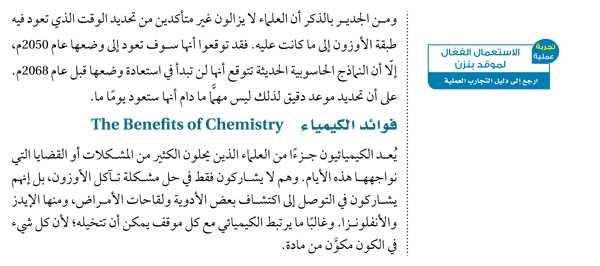 فوائد الكيمياء