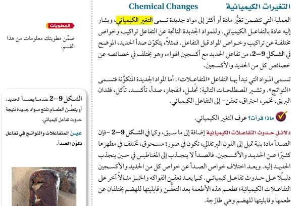 التغيرات الكيميائية