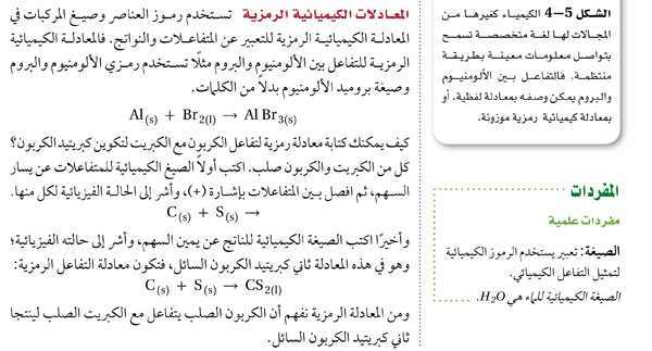 المعادلات الكيميائية الرمزية