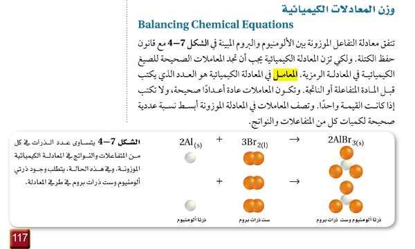 وزن المعادلات الكيميائية