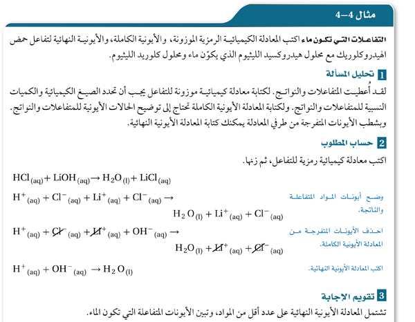 مثال 4-4