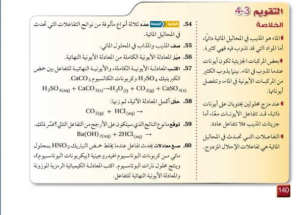 التقويم 3-4