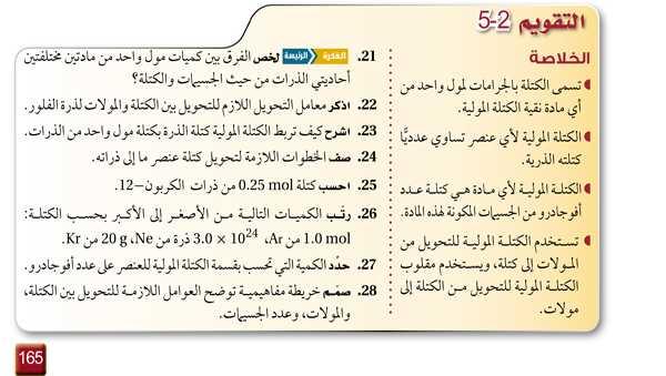 التقويم 2-5