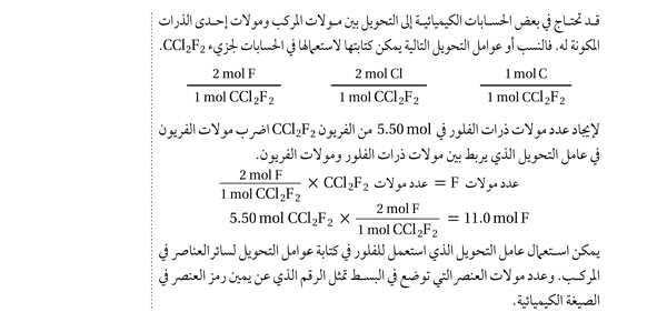 تابع الصيغ الكيميائية والمول