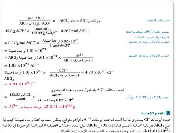 تابع مثال 9-5