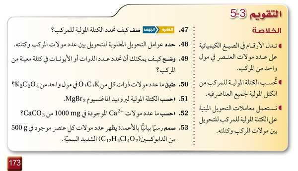 التقويم 3-5