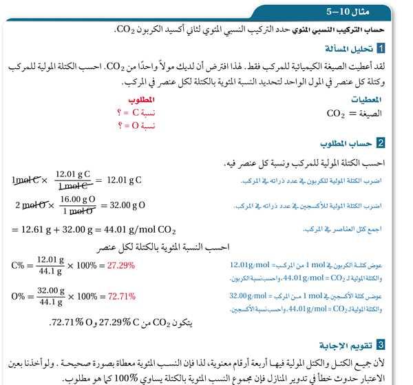 مثال 10-5