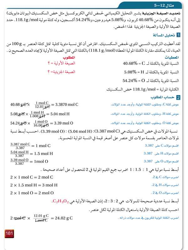 مثال 12-5