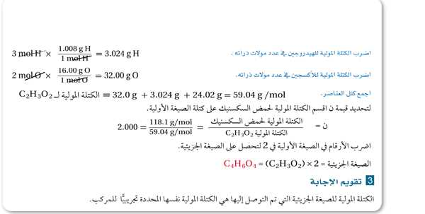 تابع مثال 12-5