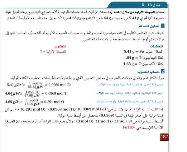 مثال 13-5