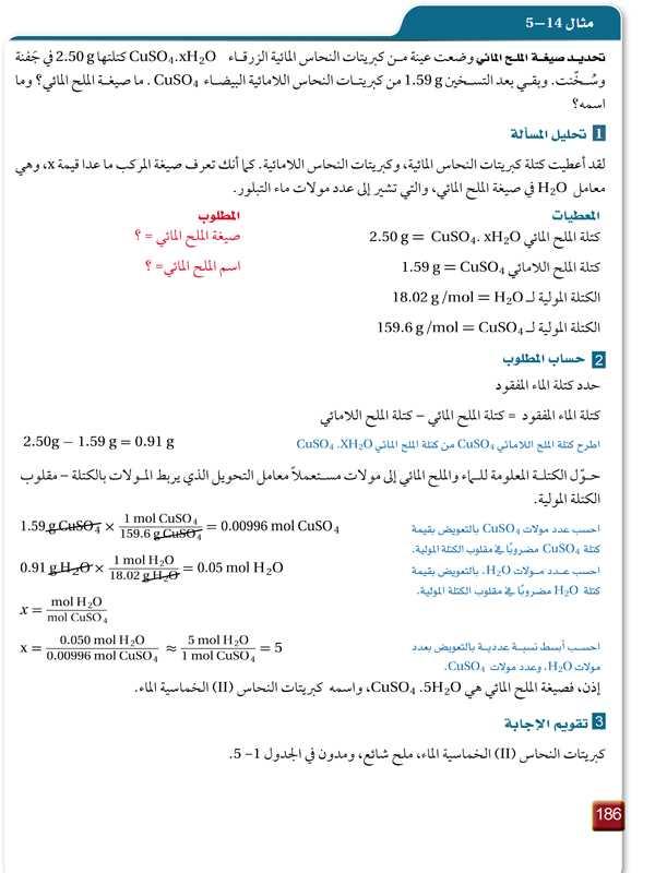 مثال 14-5