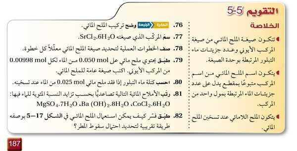 التقويم 5-5