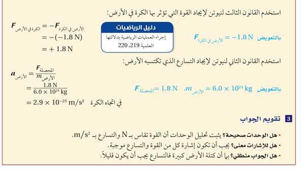 تابع مثال3 ص 115