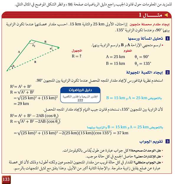 مثال1 ص 133