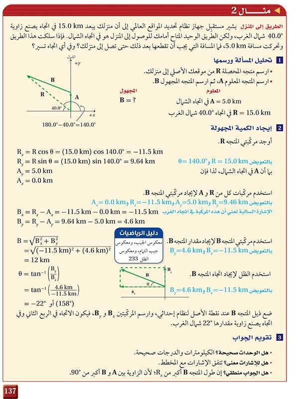 مثال2 ص 137
