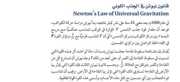 قانون نيوتن في الجذب الكوني