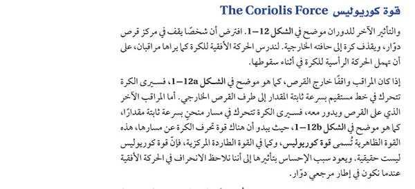 قوة كوريوليس