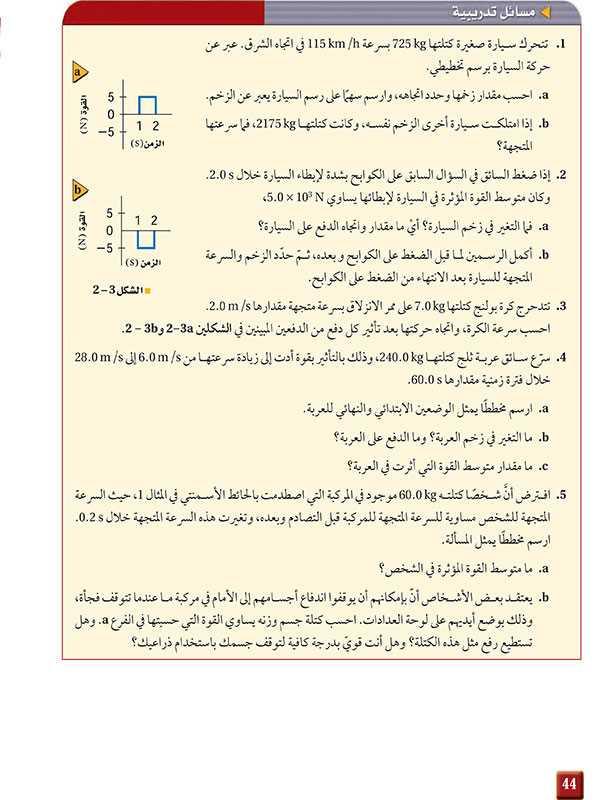 مسائل تدريبية ص 44