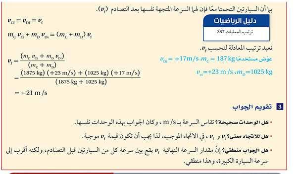 تابع مثال2 ص 48