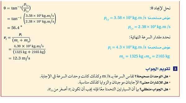 تابع مثال4 ص 54