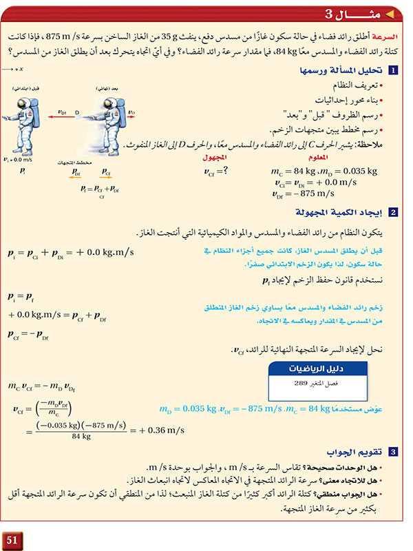 مثال3 ص 51